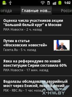 Приложение Новости и погода на Samsung Galaxy Pocket. Рис. 2