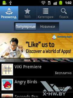 Samsung Apps на Samsung Galaxy Pocket. Рис. 2