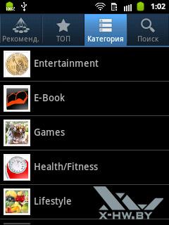 Samsung Apps на Samsung Galaxy Pocket. Рис. 4