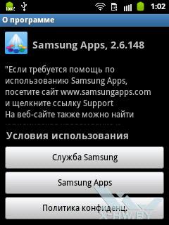 Samsung Apps на Samsung Galaxy Pocket. Рис. 5