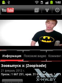 Приложение YouTube на Samsung Galaxy Pocket. Рис. 2