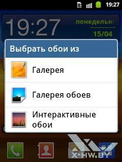 Настройка обоев на Samsung Galaxy Pocket