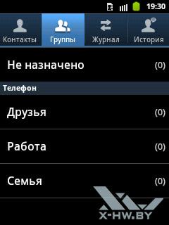 Группы контактов на Samsung Galaxy Pocket
