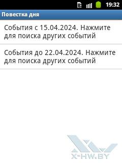 Календарь на Samsung Galaxy Pocket. Рис.