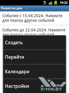 Календарь на Samsung Galaxy Pocket. Рис. 5