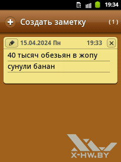 Заметки на Samsung Galaxy Pocket. Рис. 1
