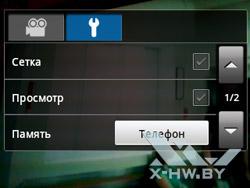 Настройки записи видео камерой Samsung Galaxy Pocket. Рис. 2