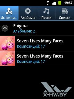 Музыкальный плеер на Samsung Galaxy Pocket. Рис. 2
