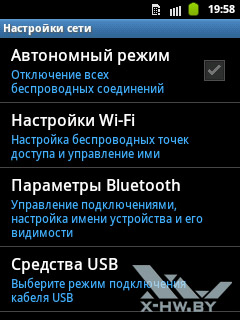 Настройки сети Samsung Galaxy Pocket. Рис. 1