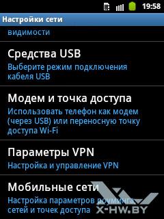 Настройки сети Samsung Galaxy Pocket. Рис. 2