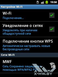 Настройки Wi-Fi Samsung Galaxy Pocket