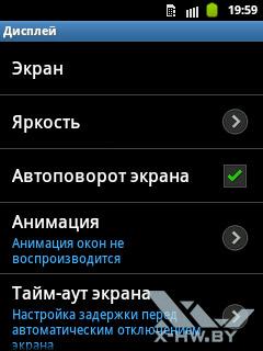 Настройки экрана Samsung Galaxy Pocket. Рис. 1