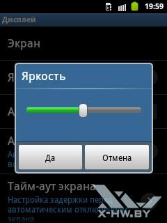 Настройки яркости экрана Samsung Galaxy Pocket