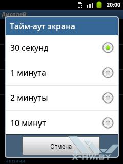 Настройки таймаута экрана Samsung Galaxy Pocket