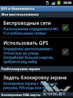 Настройки GPS на Samsung Galaxy Pocket
