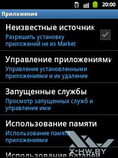 Настройки приложений на Samsung Galaxy Pocket