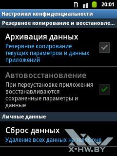 Настройки конфиденциальности на Samsung Galaxy Pocket