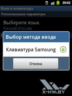 Выбор клавиатуры на Samsung Galaxy Pocket