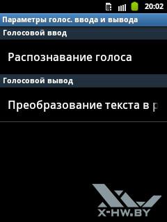 Настройки голосового ввода на Samsung Galaxy Pocket