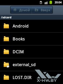 Файловый менеджер на Samsung Galaxy Pocket
