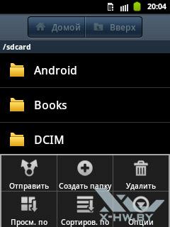 Контекстное меню Файлового менеджера на Samsung Galaxy Pocket. Рис. 1