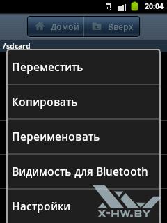Контекстное меню Файлового менеджера на Samsung Galaxy Pocket. Рис. 2
