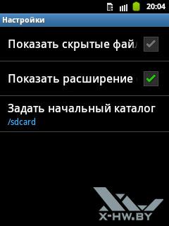 Настройки Файлового менеджера на Samsung Galaxy Pocket