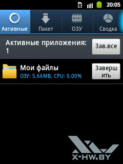 Диспетчер задач на Samsung Galaxy Pocket. Рис. 1