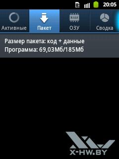 Диспетчер задач на Samsung Galaxy Pocket. Рис. 2