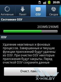 Диспетчер задач на Samsung Galaxy Pocket. Рис. 3