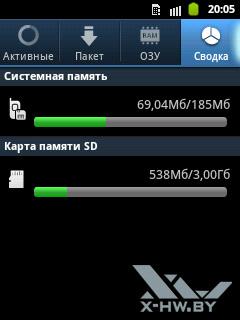 Диспетчер задач на Samsung Galaxy Pocket. Рис. 4