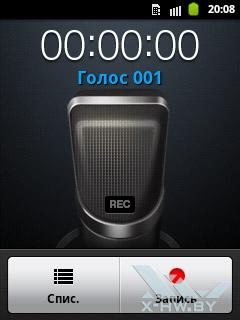 Диктофон на Samsung Galaxy Pocket. Рис. 1