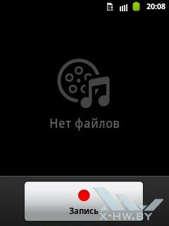 Диктофон на Samsung Galaxy Pocket. Рис. 2