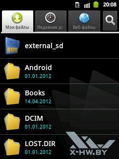 Polaris Viewer на Samsung Galaxy Pocket. Рис. 2