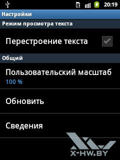 Настройки просмотра документа DOCX в Polaris Viewer на Samsung Galaxy Pocket