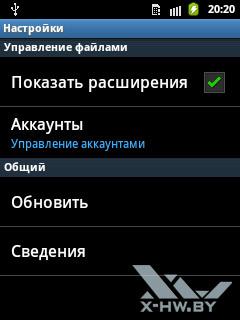 Настройки просмотра электронных таблиц в Polaris Viewer на Samsung Galaxy Pocket. Рис. 1
