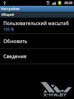 Настройки просмотра электронных таблиц в Polaris Viewer на Samsung Galaxy Pocket. Рис. 2