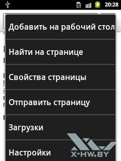 Настройки браузера на Samsung Galaxy Pocket. Рис. 1