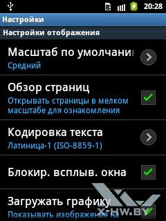 Настройки браузера на Samsung Galaxy Pocket. Рис. 2