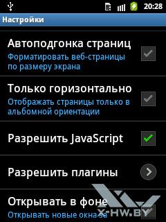 Настройки браузера на Samsung Galaxy Pocket. Рис. 3