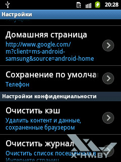 Настройки браузера на Samsung Galaxy Pocket. Рис. 4
