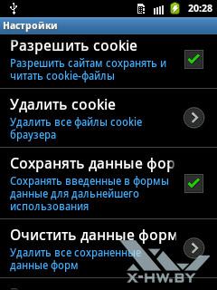 Настройки браузера на Samsung Galaxy Pocket. Рис. 5