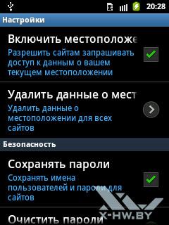 Настройки браузера на Samsung Galaxy Pocket. Рис. 6