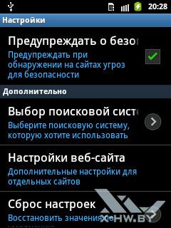 Настройки браузера на Samsung Galaxy Pocket. Рис. 7