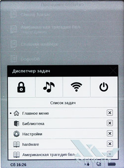 Диспетчер задач на PocketBook Touch