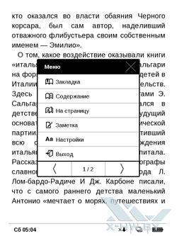 Контекстное меню при чтении на PocketBook Touch. Рис. 1