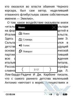 Контекстное меню при чтении на PocketBook Touch. Рис. 2