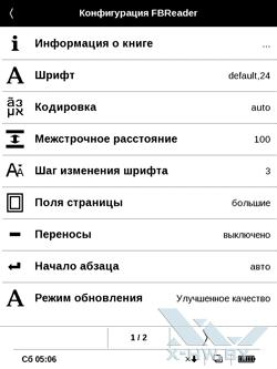 Конфигурация FBReader на PocketBook Touch. Рис. 1