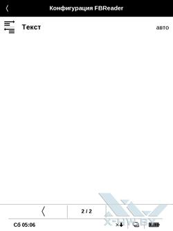 Конфигурация FBReader на PocketBook Touch. Рис. 2