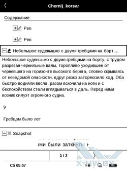 Заметки в книге на PocketBook Touch. Рис. 2